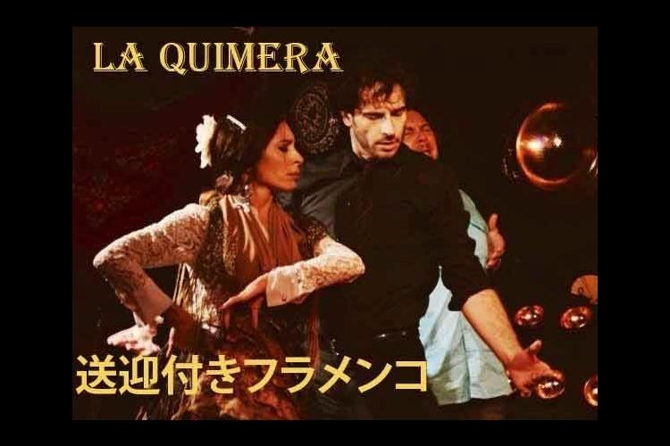 【プライベート送迎付】 LA QUIME...の写真