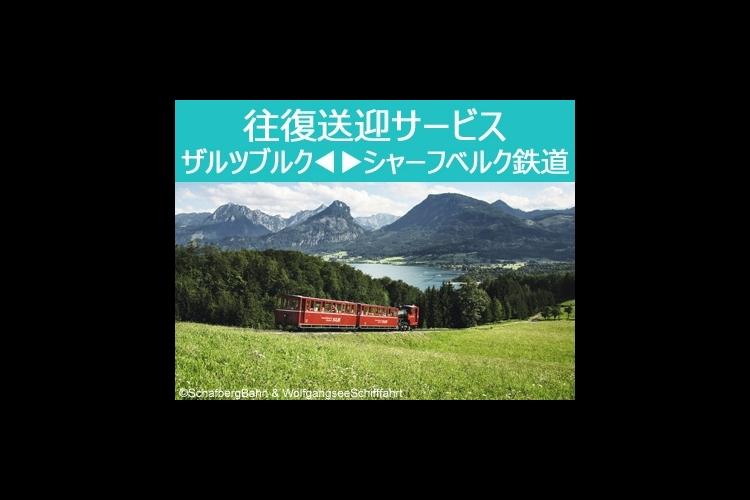 【往復送迎サービス】 シャーフベルク鉄道の写真