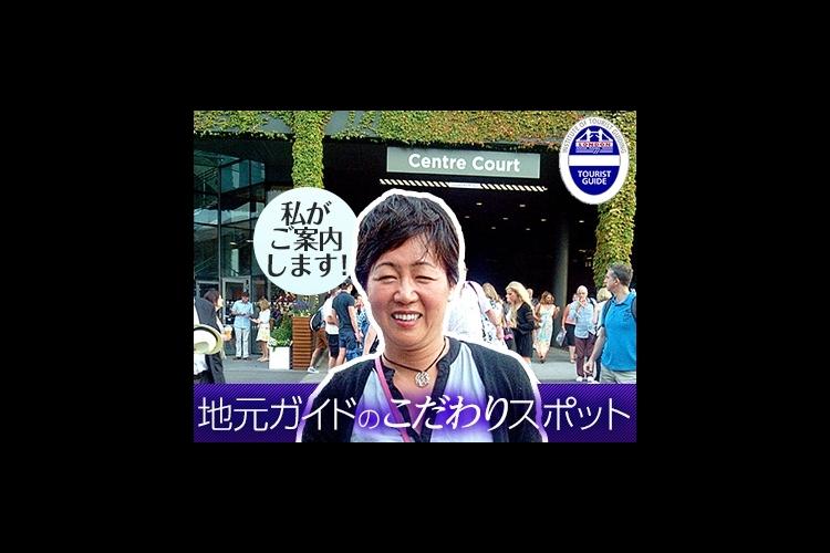 ウィンブルドンテニスクラブ公認ガイド(...の写真