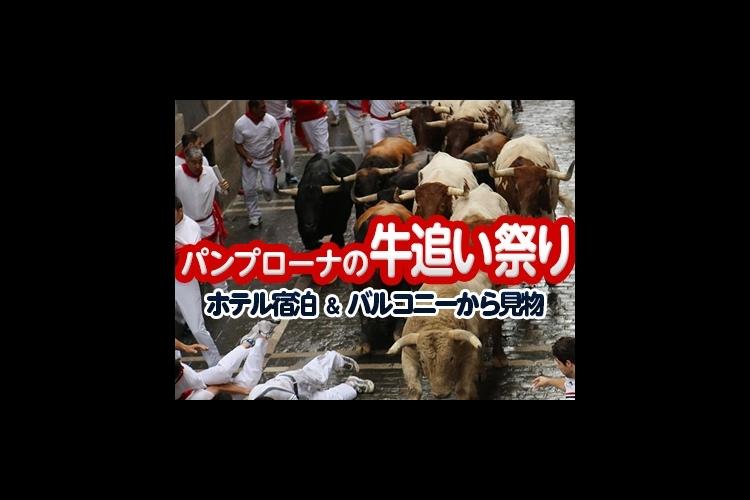 【3部屋限定販売】7月12日  牛追い祭...の写真