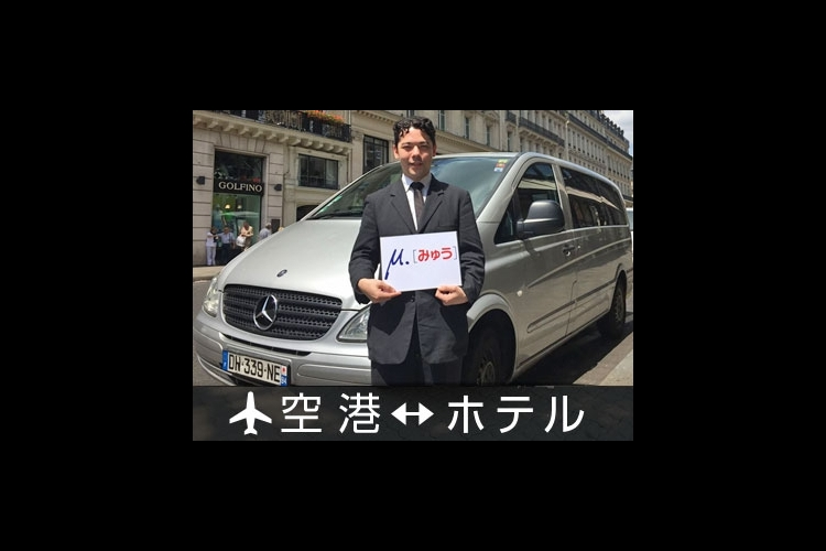 ニース・コートダジュール空港 みゅうトラ...の写真