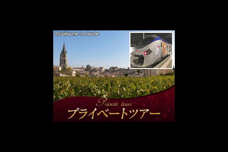 【プライベートツアー】TGVで行くパリか...の写真