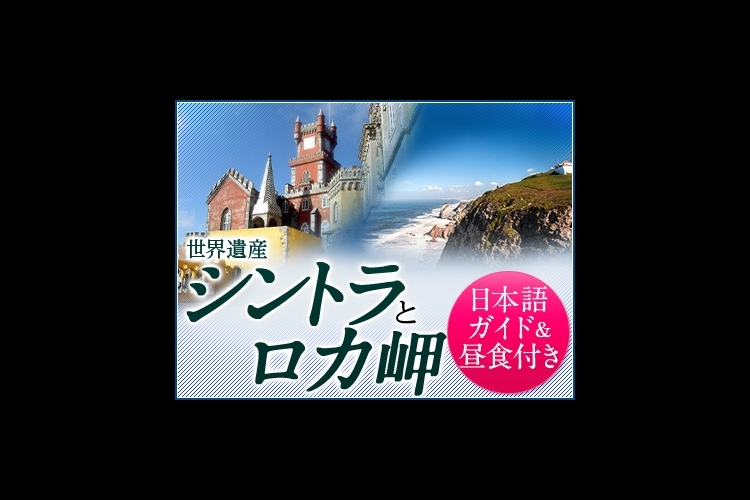 日本語ガイドと行く シントラ、ペーナ宮殿...の写真