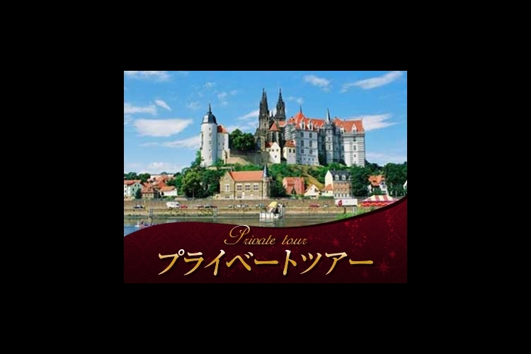 【プライベートツアー】 マイセン、ザクセ...の写真
