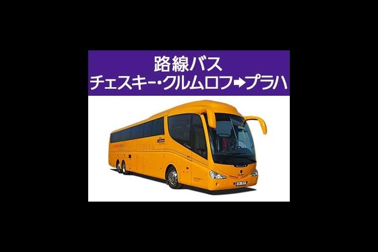 プラハ行き路線バスの写真