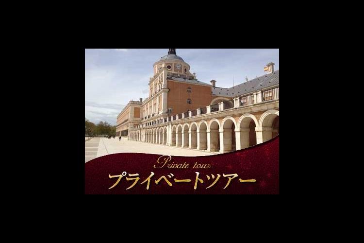 【プライベートツアー】 アランフェスと美...の写真