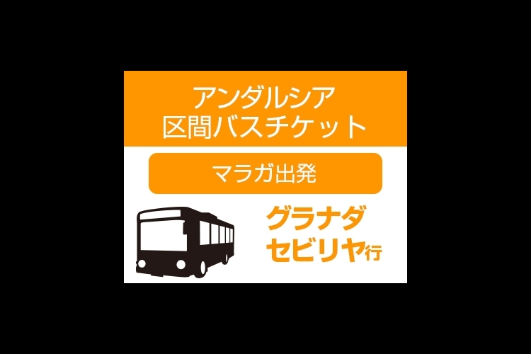 アンダルシア区間バス(マラガ発セビリヤ行...の写真