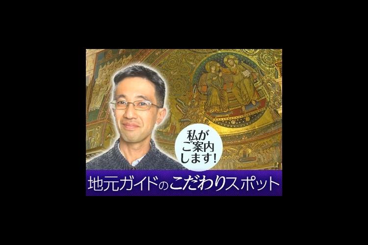 ガイド栗原さんと行く 多様な歴史が彩る...の写真