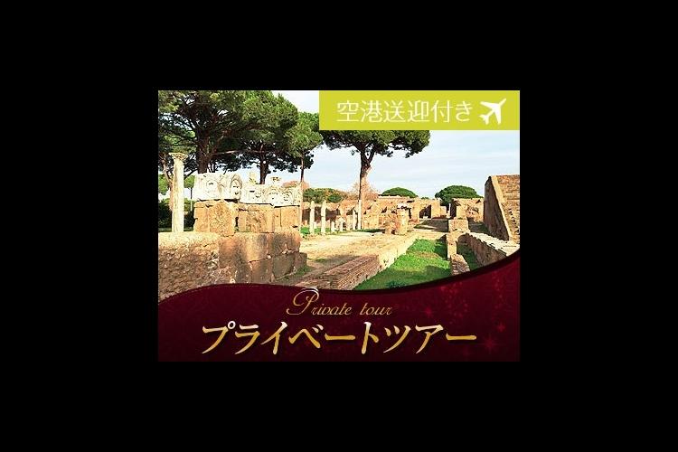 【プライベートツアー】ローマ最終日はこれ...の写真