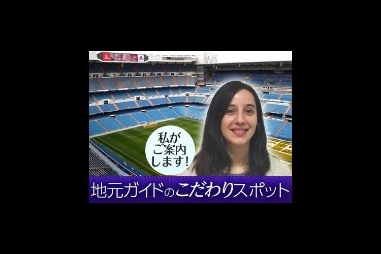 サッカー好きスペイン人日本語ガイドが...の写真