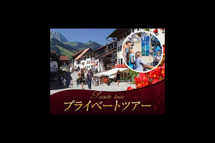 【プライベートツアー】 プライベート 日...の写真