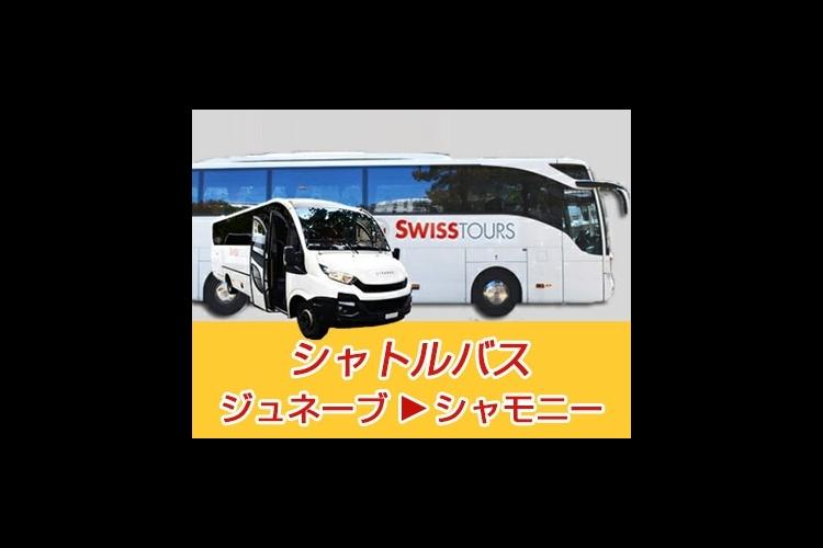 ジュネーブ ⇒ シャモニー シャトルバスの写真