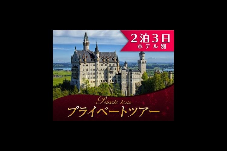 【プライベートツアー】 日本語ドライバー...の写真